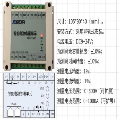 智能电池电量管理单元的功能及应用示例