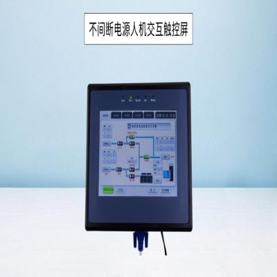 UPS工厂定制触控屏丨不间断电源人机交互触控屏