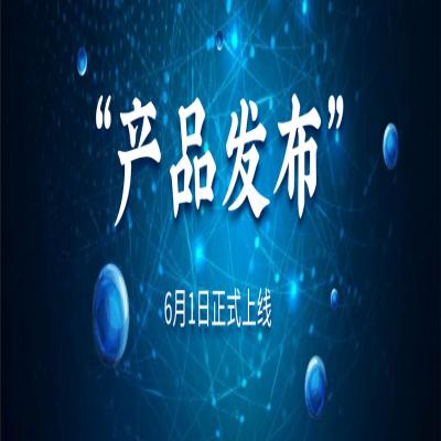 """""""竣达机房环境云监控终端""""于6月1日正式发布"""